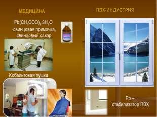 ПВХ-ИНДУСТРИЯ Pb(CH3COO)2·3H2O свинцовая примочка, свинцовый сахар Кобальтова