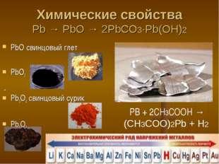 Химические свойства Pb → PbO → 2PbCO3∙Pb(OH)2 PbO свинцовый глет PbO2 Pb3O4 с