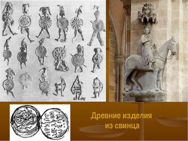 Древние изделия из свинца