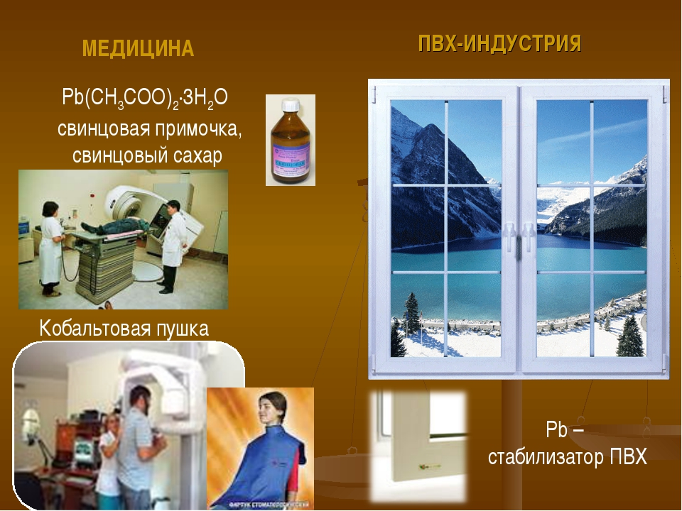 ПВХ-ИНДУСТРИЯ Pb(CH3COO)2·3H2O свинцовая примочка, свинцовый сахар Кобальтова...