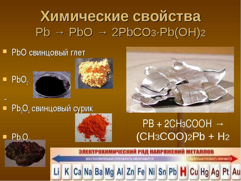 Химические свойства Pb → PbO → 2PbCO3∙Pb(OH)2 PbO свинцовый глет PbO2 Pb3O4 с...