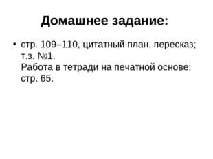 Домашнее задание: стр. 109–110, цитатный план, пересказ; т.з. №1. Работа в т