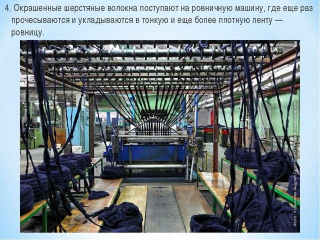 4. Окрашенные шерстяные волокна поступают на ровничную машину, где еще раз пр...