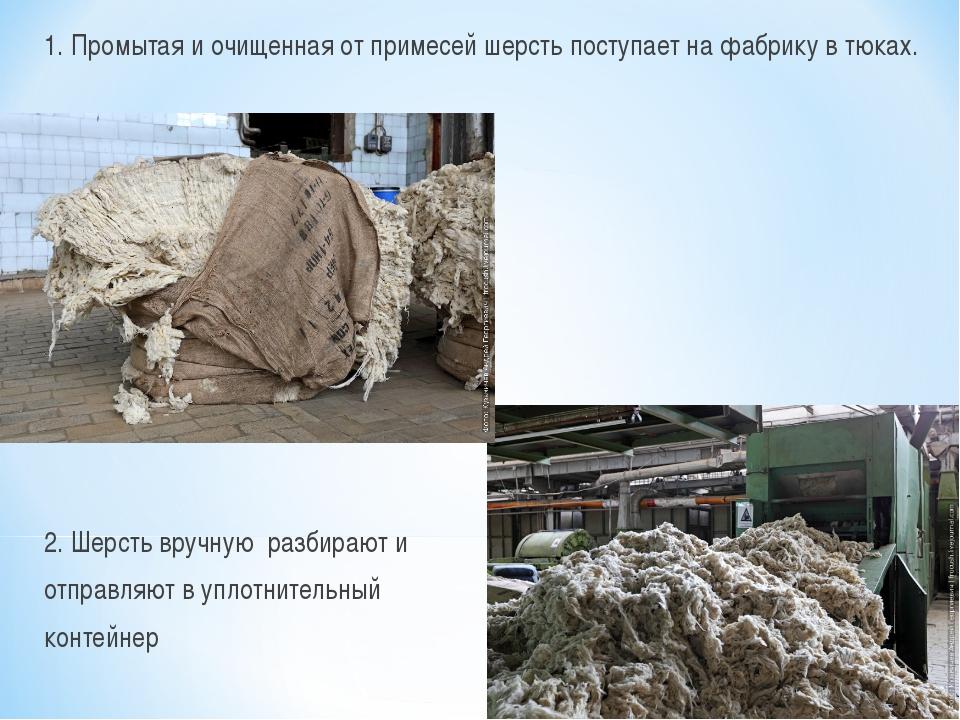 1. Промытая и очищенная от примесей шерсть поступает на фабрику в тюках. 2. Ш...