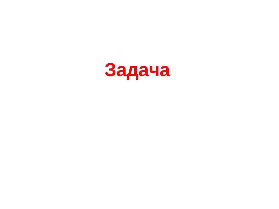 Задача 60*2=120 (куб.см) Ответ:120 кубических сантиметров.