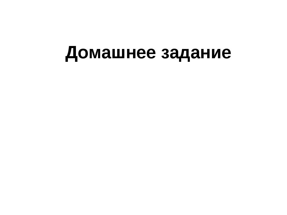 Домашнее задание ! д\з т.с.72 №133 ?, - д\з т.с.71 №131