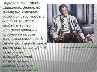 Портрет актера Е. Копеляна Портретные образы известных деятелей культуры, ко
