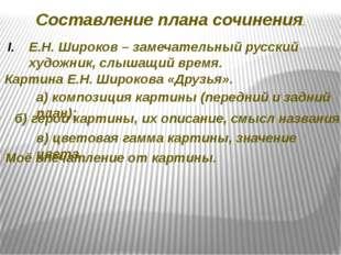 Составление плана сочинения. Е.Н. Широков – замечательный русский художник, с