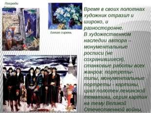 Посреди России Время в своих полотнах художник отразил и широко, и разностор