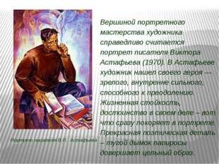 Вершиной портретного мастерства художника справедливо считается портрет писат