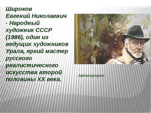 Широков Евгений Николаевич - Народный художник СССР (1986), один из ведущих х...