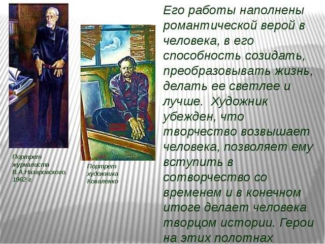 Портрет художника Коваленко Портрет журналиста В.А.Назаровского, 1962 г. Его...
