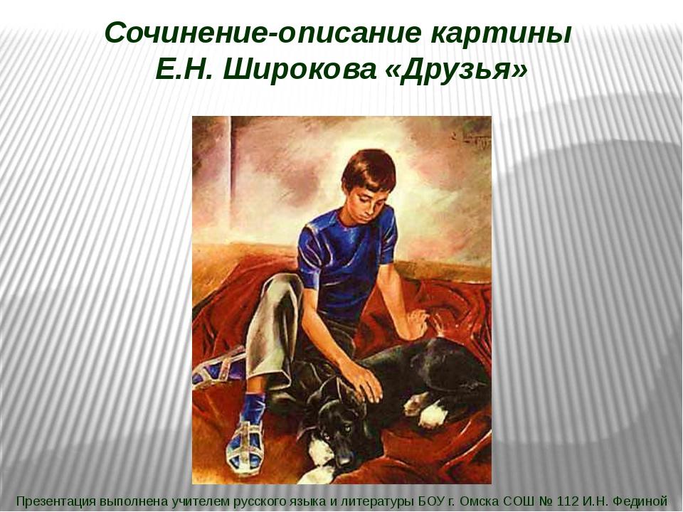 Сочинение-описание картины Е.Н. Широкова «Друзья» Презентация выполнена учите...