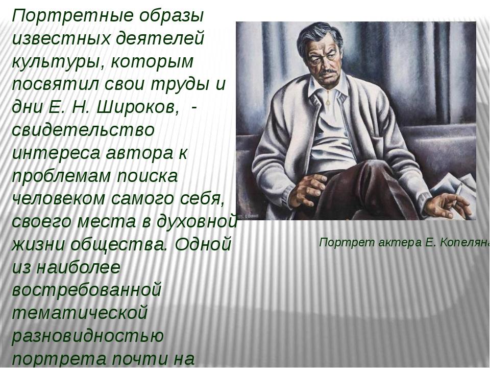 Портрет актера Е. Копеляна Портретные образы известных деятелей культуры, ко...
