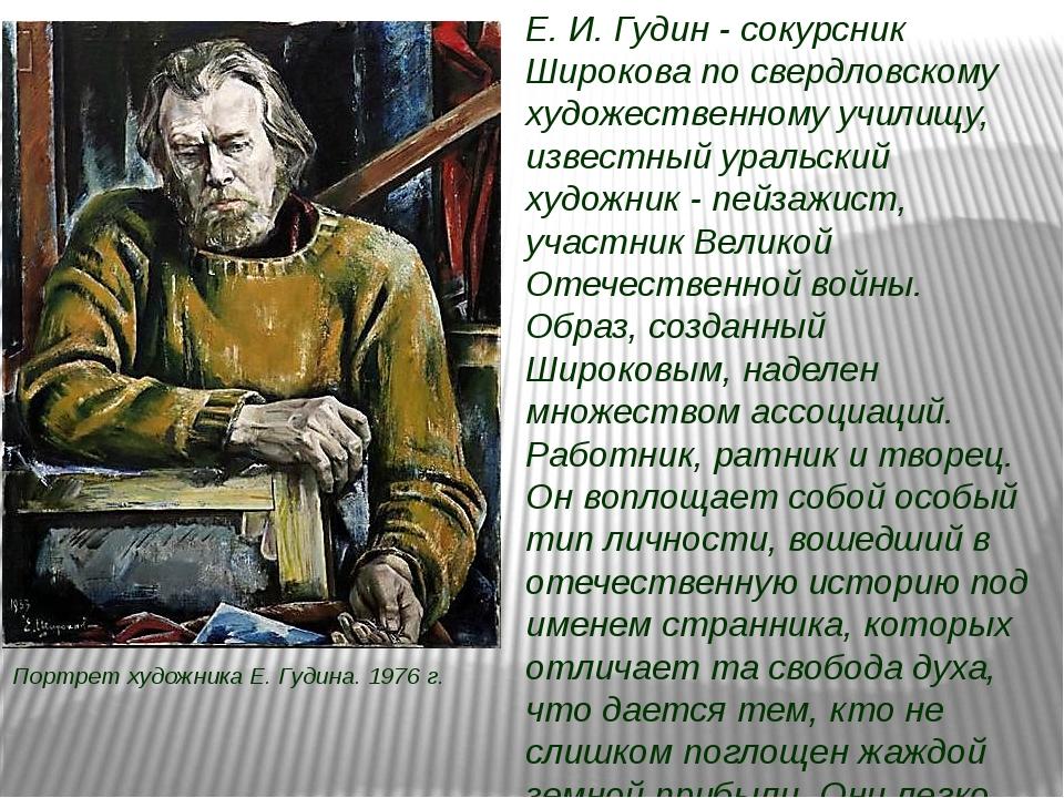 Е. И. Гудин - сокурсник Широкова по свердловскому художественному училищу, из...
