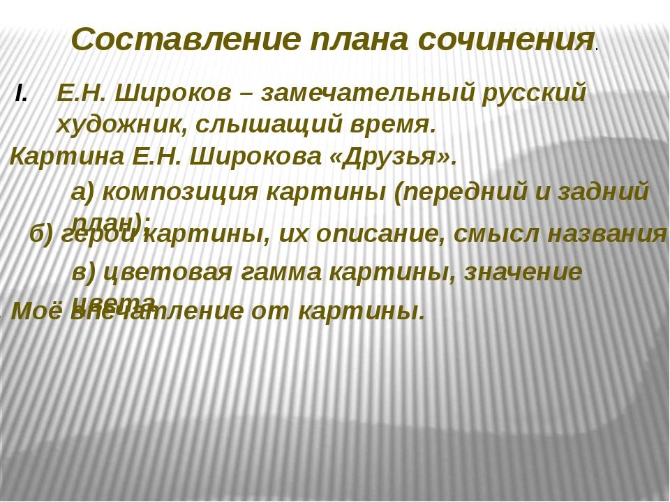 Составление плана сочинения. Е.Н. Широков – замечательный русский художник, с...