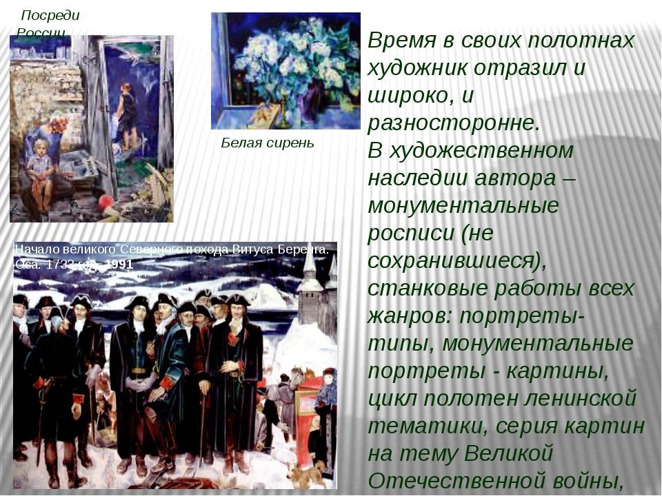 Посреди России Время в своих полотнах художник отразил и широко, и разностор...