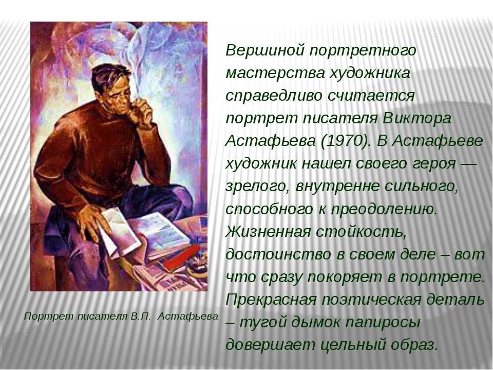 Вершиной портретного мастерства художника справедливо считается портрет писат...