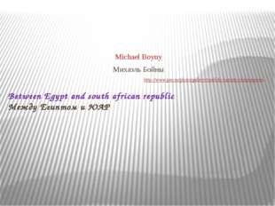 Michael Boyny Михаэль Бойны http://www.geo.ru/photo/gallery/mezhdu-kairom-i-k