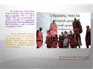The youths from African Masai people Юноши африканского народа Масаи The yout