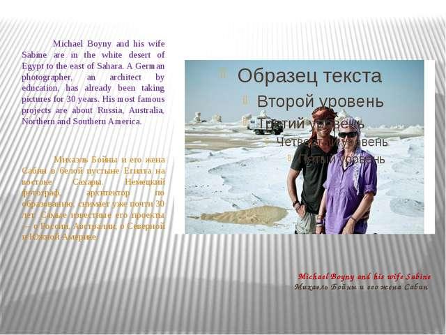 Michael Boyny and his wife Sabine Михаэль Бойны и его жена Сабин Michael Boyn...