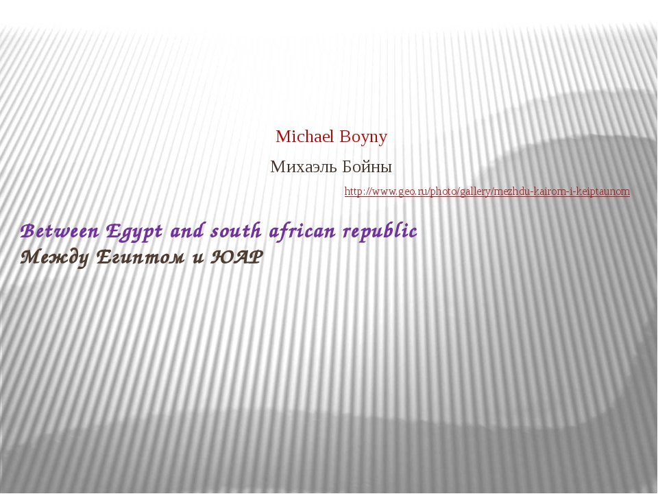 Michael Boyny Михаэль Бойны http://www.geo.ru/photo/gallery/mezhdu-kairom-i-k...