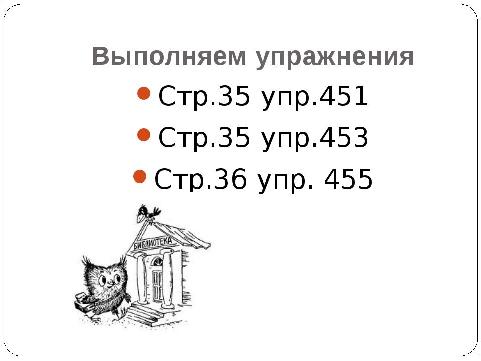 Выполняем упражнения Стр.35 упр.451 Стр.35 упр.453 Стр.36 упр. 455