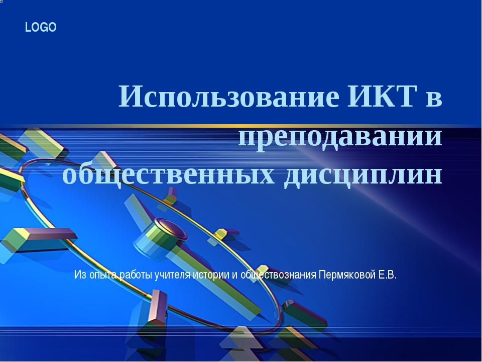 Использование ИКТ в преподавании общественных дисциплин Из опыта работы учите...