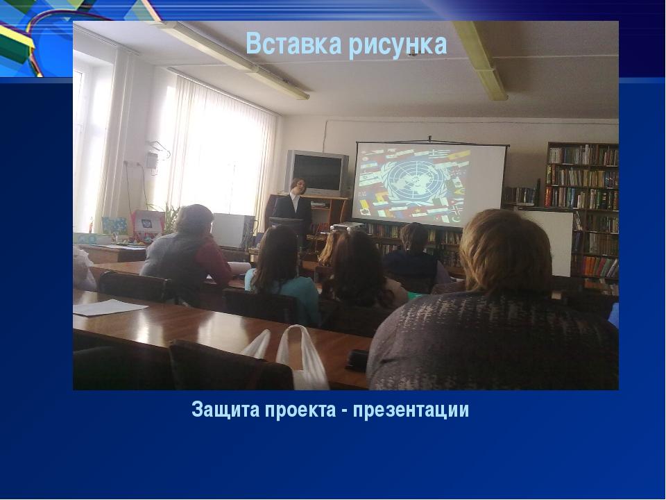 Защита проекта - презентации