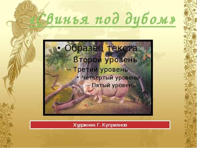 «Свинья под дубом» Художник Г. Куприянов