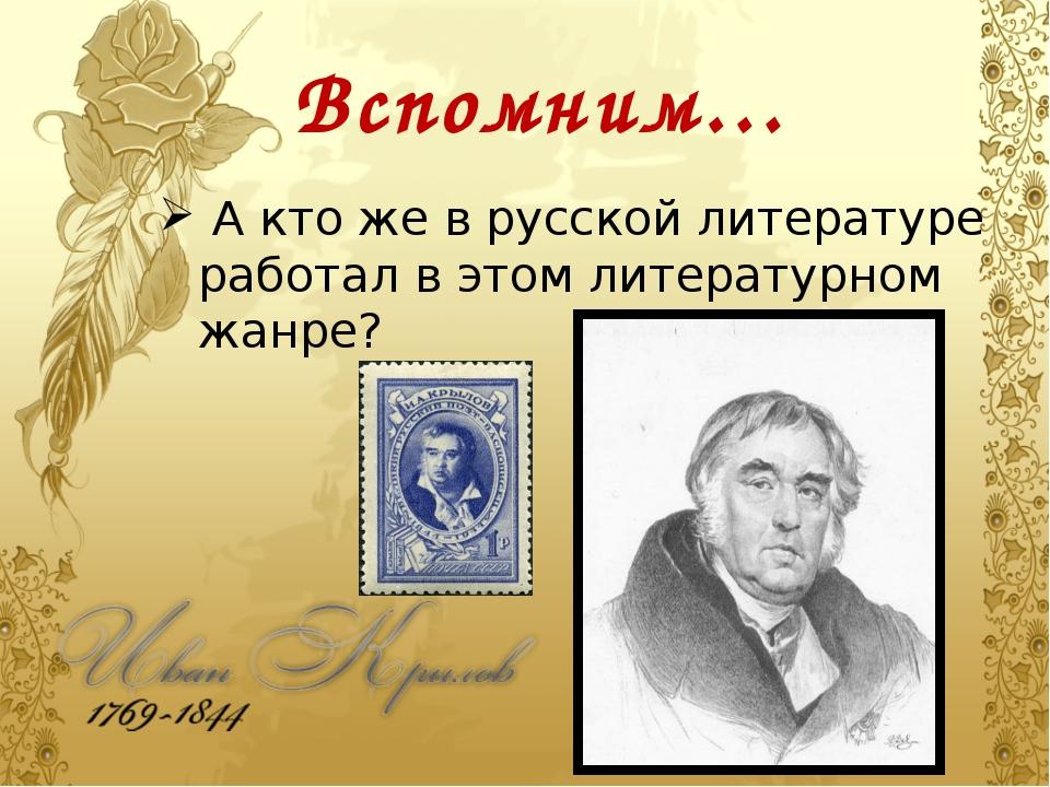 Вспомним… А кто же в русской литературе работал в этом литературном жанре?