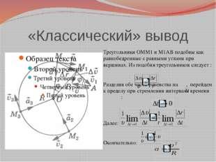 «Классический» вывод Треугольники ОММ1 и М1АВ подобны как равнобедренные с ра