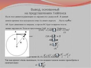 Вывод, основанный на представлениях Гюйгенса Пусть тело движется равномерно п