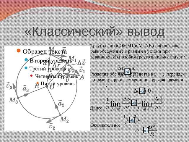 «Классический» вывод Треугольники ОММ1 и М1АВ подобны как равнобедренные с ра...
