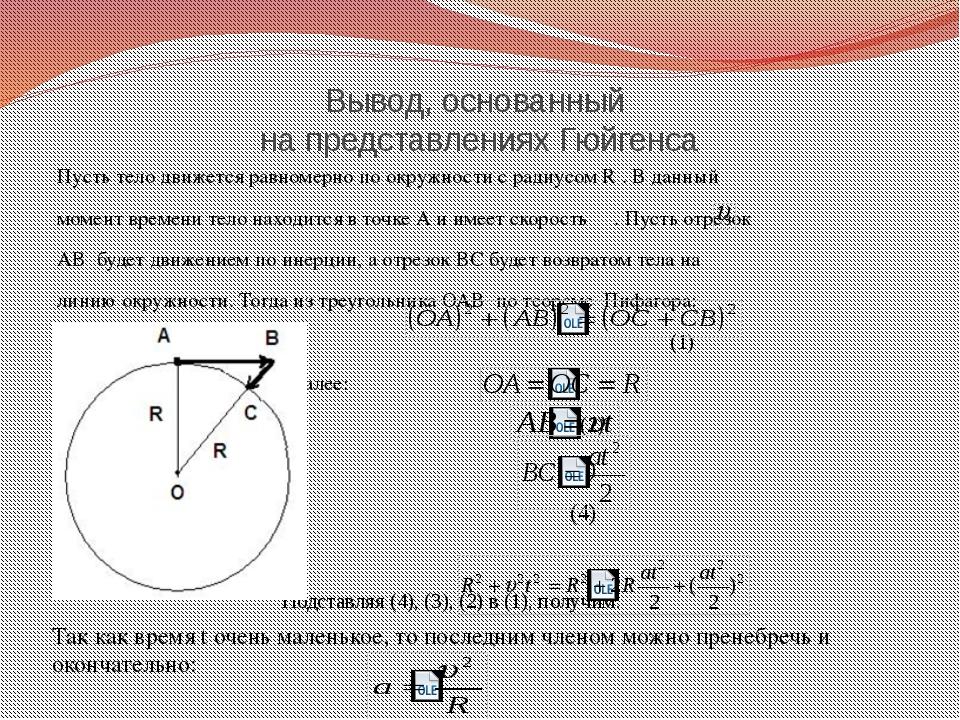 Вывод, основанный на представлениях Гюйгенса Пусть тело движется равномерно п...