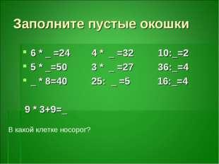 Заполните пустые окошки 6 * _ =24 4 * _ =32 10:_=2 5 * _=50 3 * _ =27 36:_=4