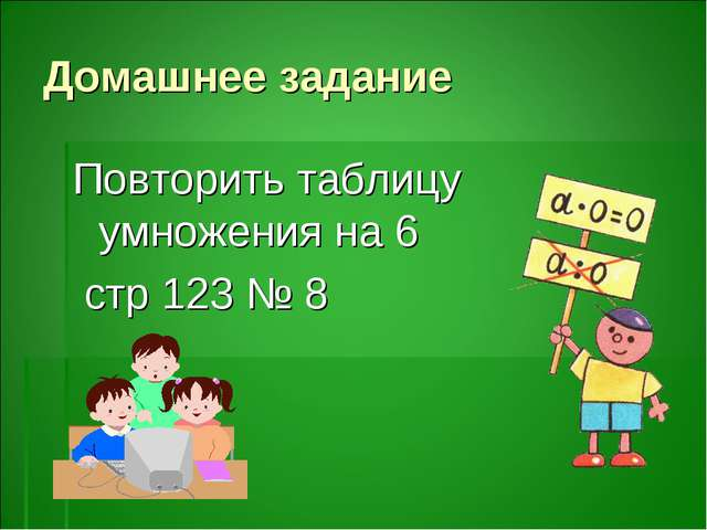 Домашнее задание Повторить таблицу умножения на 6 стр 123 № 8