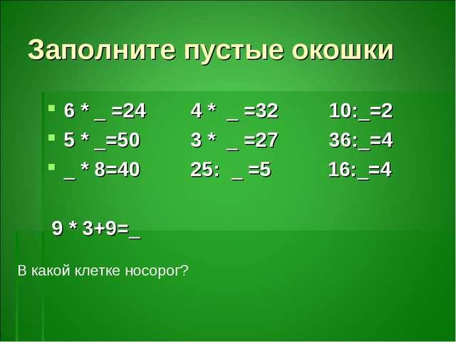 Заполните пустые окошки 6 * _ =24 4 * _ =32 10:_=2 5 * _=50 3 * _ =27 36:_=4...