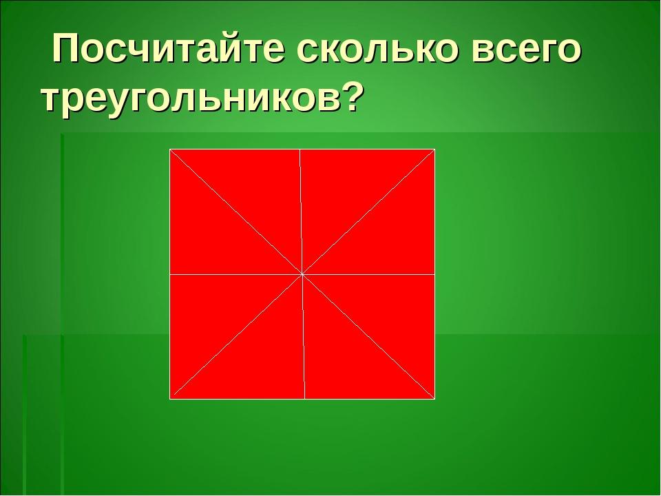 Посчитайте сколько всего треугольников?