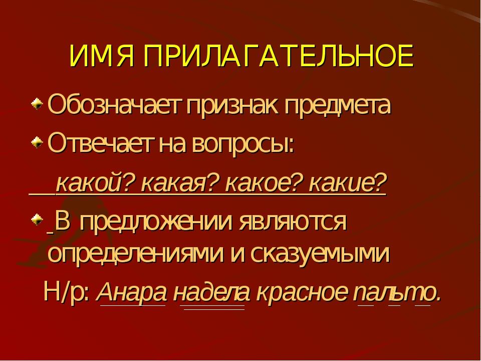 ИМЯ ПРИЛАГАТЕЛЬНОЕ Обозначает признак предмета Отвечает на вопросы: какой? ка...