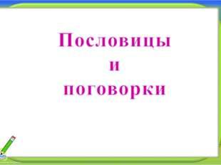 """Алпатова Светлана Ремовна Муниципальное общеобразовательное учреждение """"Тоцка"""
