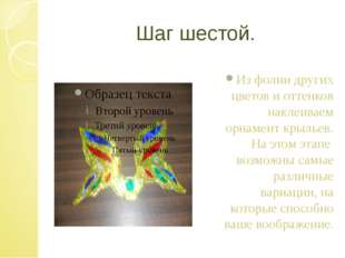 Шаг шестой. Из фолии других цветов и оттенков наклеиваем орнамент крыльев. На