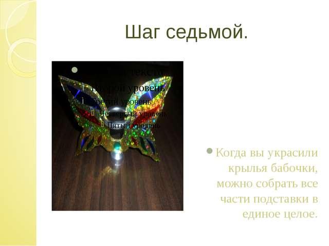 Шаг седьмой. Когда вы украсили крылья бабочки, можно собрать все части подста...