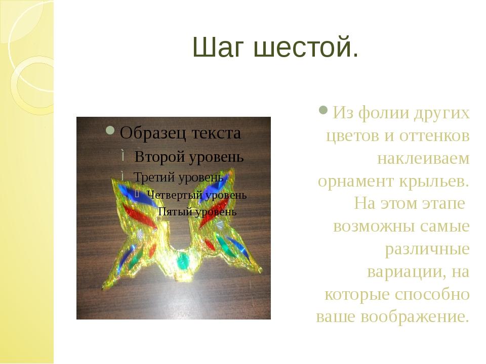 Шаг шестой. Из фолии других цветов и оттенков наклеиваем орнамент крыльев. На...