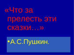 «Что за прелесть эти сказки…» А.С.Пушкин. А.С.Пушкин. А.С.Пушкин.