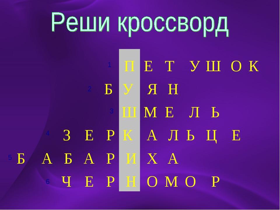 5 1 2 3 4 6  ПЕТУШОК БУЯН ШМЕЛЬ...