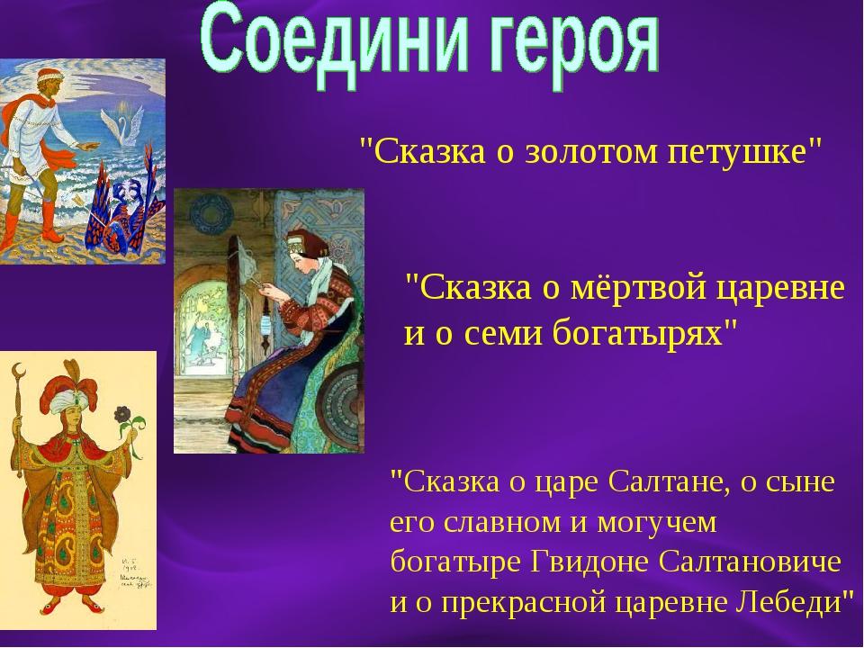 """""""Сказка о золотом петушке"""" """"Сказка о мёртвой царевне и о семи богатырях"""" """"Ска..."""