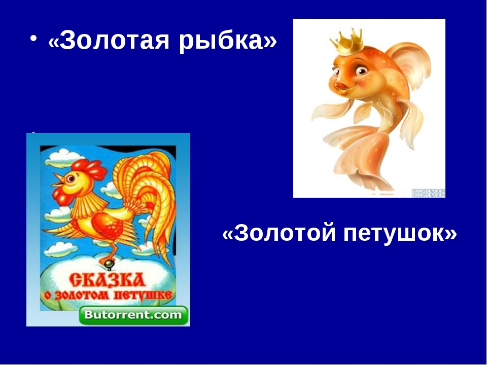 «Золотая рыбка» «Золотой петушок»