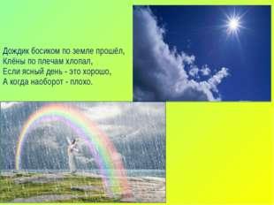 Дождик босиком по земле прошёл, Клёны по плечам хлопал, Если ясный день - э
