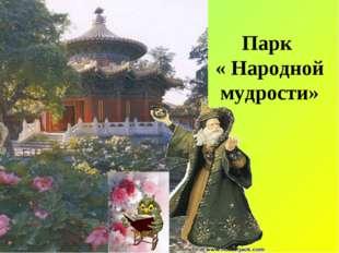 Парк « Народной мудрости»